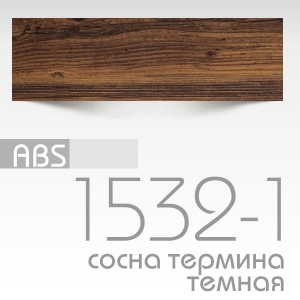 АБС кромка SINCRO WOOD |23x1мм|1532-1| сосна термина темная