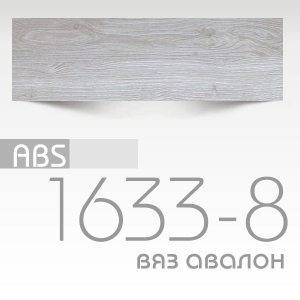 АБС кромка SINCRO WOOD |23x1мм|1633-8| вяз авалон