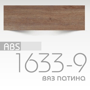 АБС кромка SINCRO WOOD |23x1мм|1633-9| вяз патина